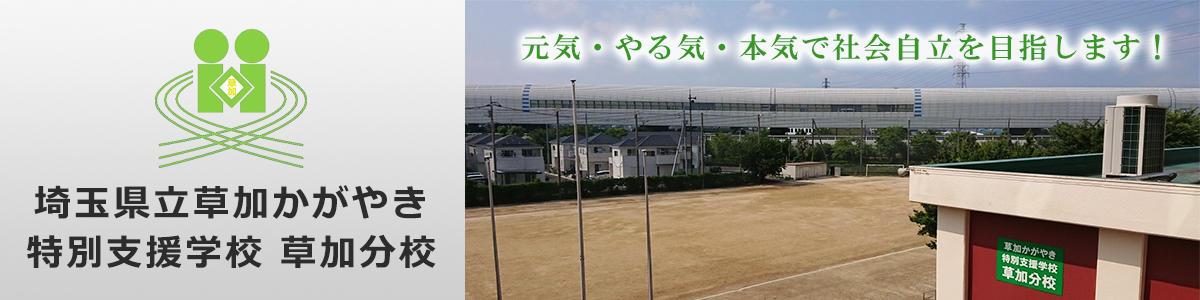 埼玉県立草加かがやき特別支援学校草加分校